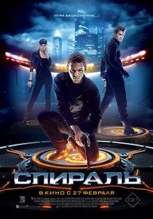 Спираль (2013)