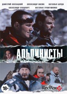 Альпинисты (2014)