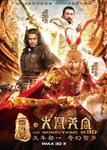 Король обезьян / Xi you ji: Da nao tian gong (2014)