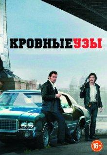 Кровные узы / Blood Ties (2013)