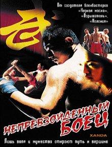 Непревзойденный боец / Xanda (2004)