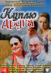 Куплю друга (2009)