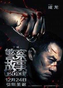 Полицейская история 2013 / Jing cha gu shi 2013 (2013)