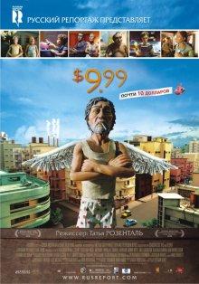9,99 долларов / $9.99 (2008)