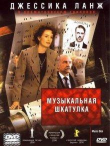 Музыкальная шкатулка / Music Box (1989)