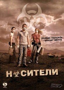 Носители / Carriers (2008)