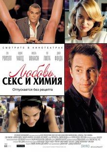 Любовь, секс и химия / Better Living Through Chemistry (2013)