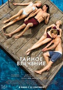 Тайное влечение / Adore (2013)