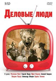 Деловые люди (1962)