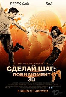 Сделай шаг: Лови момент / Make Your Move (2013)