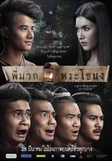 Пи Мак из Фра Ханонга / Pee Mak Phrakanong (2013)