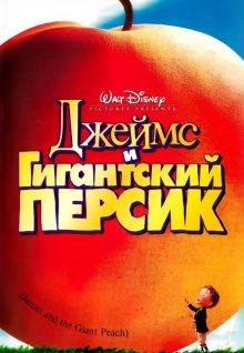 Джеймс и гигантский персик / James and the Giant Peach (1996)