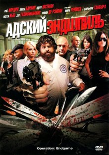 Адский эндшпиль / Rogues Gallery (2009)