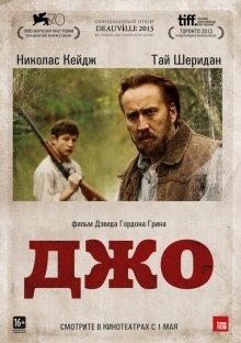Джо / Joe (2013)