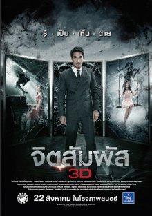 Ясновидение / Chit sam phat 3D (2013)