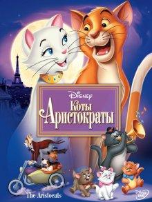 Коты-аристократы / The AristoCats (1970)