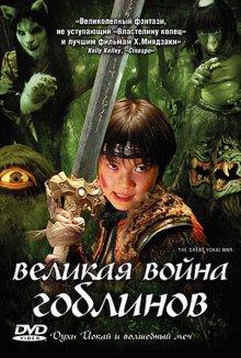 Великая война гоблинов / Yôkai daisensô (2005)