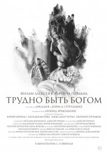 Трудно быть Богом (2013)