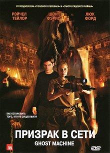 Призрак в сети / Ghost Machine (2009)