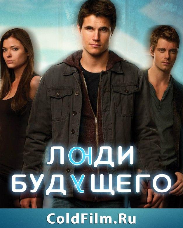 Люди будущего 1 сезон 19 серия