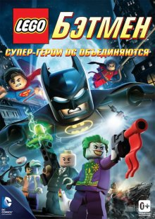 Лего — Бэтмен: Супер-герои DC объединяются / LEGO Batman: The Movie - DC Super Heroes Unite (2013)