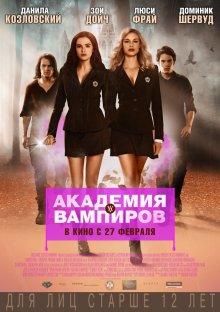 Академия вампиров / Vampire Academy (2014)