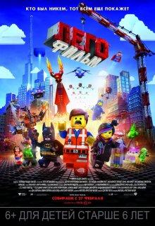 Лего: Фильм / The Lego Movie (2014)