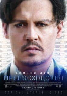 Превосходство / Transcendence (2014)