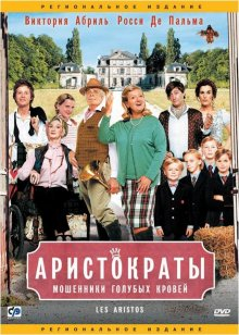 Аристократы / Les aristos (2006)