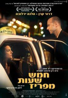 В пяти часах от Парижа / Hamesh Shaot me'Pariz (2009)