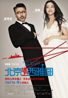 В поисках мистера Совершенство / Bei Jing yu shang Xi Ya Tu (2013)
