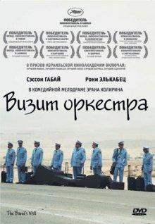 Визит оркестра / Bikur Ha-Tizmoret (2007)