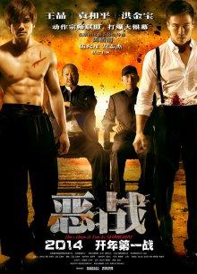 Однажды в Шанхае / Once Upon a Time in Shanghai (2014)