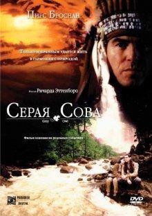 Серая сова / Grey Owl (1998)
