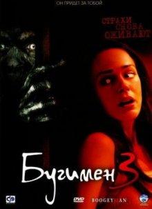 Бугимен 3 / Boogeyman 3 (2008)