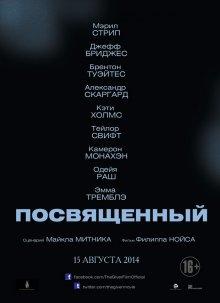 Посвященный / The Giver (2014)