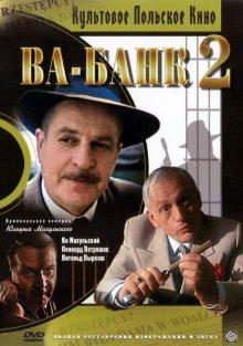 Ва-банк II, или Ответный удар / Vabank II czyli riposta (1984)