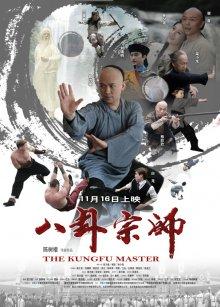 Сказание о наставнике Багуа / Ba Gua Zong Shi (2012)