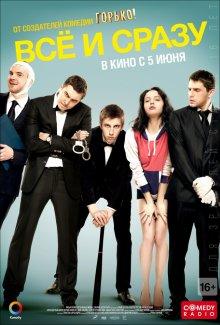 Все и сразу (2014)