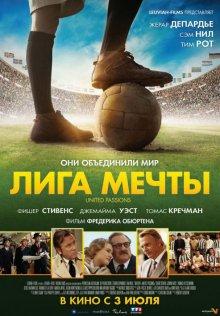 Лига мечты / United Passions (2014)