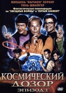 Космический дозор: Эпизод 1 / (T)Raumschiff Surprise - Periode 1 (2004)