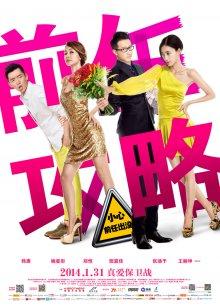 Туз в рукаве / Qian Ren Gong Lue (2014)