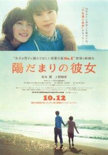 Девушка на солнце / Hidamari no kanojo (2013)