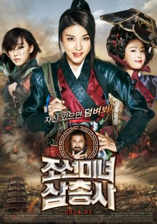 Охотницы / Joseonminyeo Samchongsa (2013)