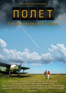 Полет: Три дня после катастрофы / Flight. Three days after the crash (2013)