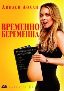 Временно беременна / Labor Pains (2009)