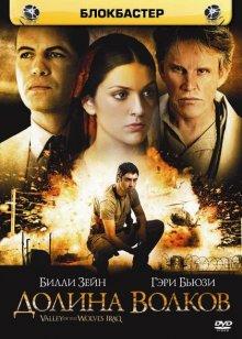 Долина волков: Ирак / Kurtlar vadisi - Irak (2006)