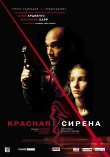 Красная сирена / La Sirène rouge (2002)