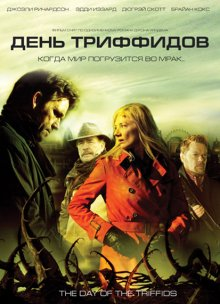 День Триффидов / The Day of the Triffids (2009)