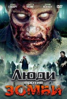 Люди против зомби / Zombie Wars (2007)
